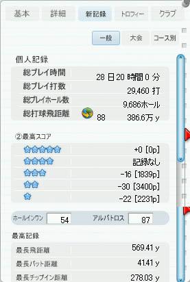 pangya219.jpg